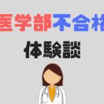 医学部不合格・落ちた体験談|名古屋大学 医学部